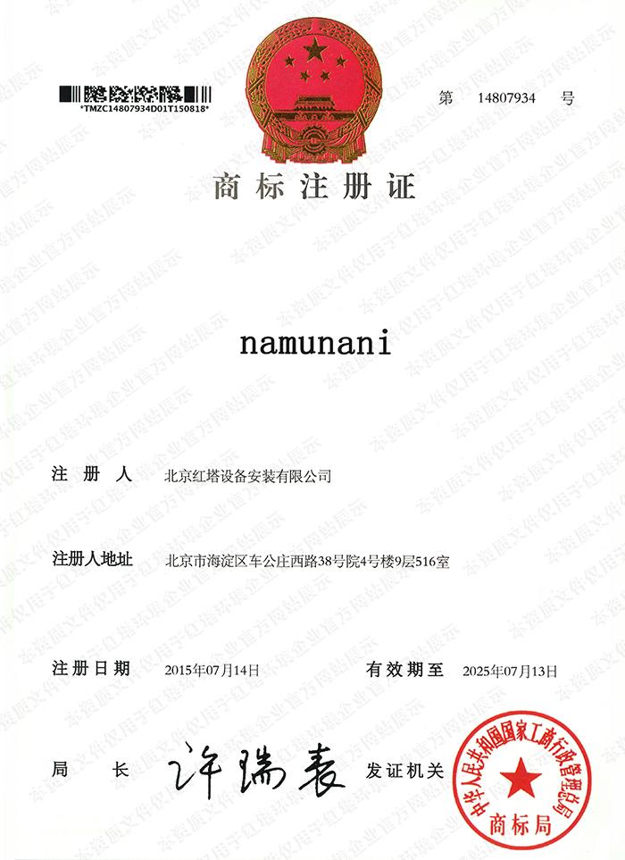 "title='<div align=""center""> <span style=""font-size:14px;font-family:Microsoft YaHei;line-height:100%;"">namunani商标注册证书</span>  </div>'"