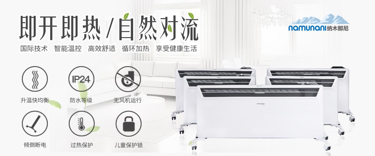 红塔煤改电:纳木那尼直热式电暖器