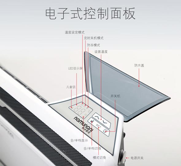 电暖器、电子温控面板、直热电暖器